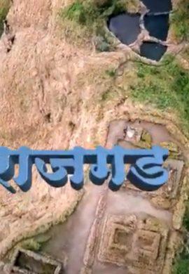 राजगड ड्रोनच्या नजरेतून   Rajgad Drone Shoot