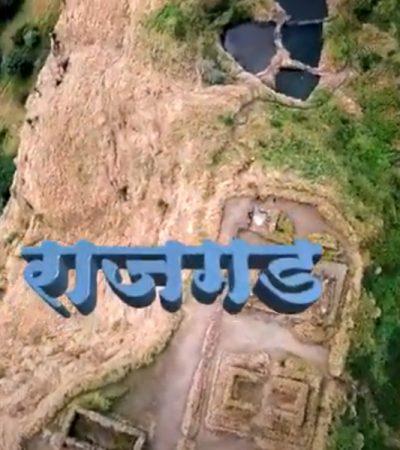 राजगड ड्रोनच्या नजरेतून | Rajgad Drone Shoot