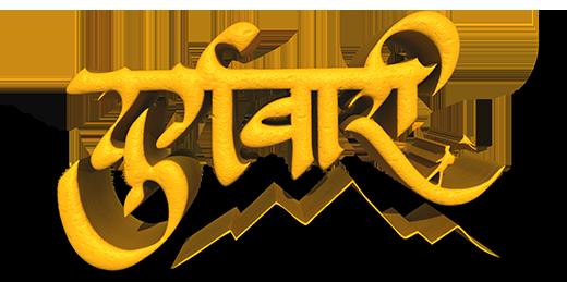 Durgwari – दुर्गवारी प्रवास सह्याद्रीचा