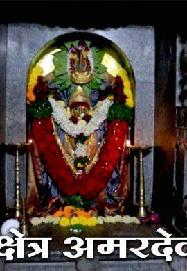 Amardevi Temple Shelarwadi I Navratri Special I अमरदेवी मंदिर शेलारवाडी