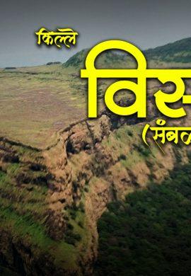 किल्ले विसापूर (संबळगड ) I Visapur Fort