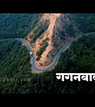 Gaganbawda Ghat I Western Ghats I गगनबावडा घाट