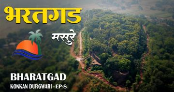 Bharatgad Fort I Masure Malvan I तळ कोकणातील दुर्गरत्न – भरतगड I Konkan Durgwari Ep 8