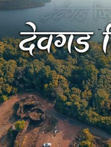 Devgad Fort I देवगड किल्ला I Konkan Durgwari Ep 7