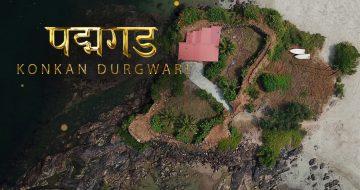 पद्मगड : सिंधुदुर्ग नजीक असूनही दुर्लक्षित किल्ला