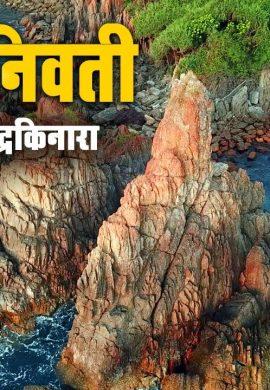Nivati Fort I Nivati Beach Golden Rock I तळकोकणातील अप्रतिम समुद्र किनारा निवती Konkan Durgwari Ep 9