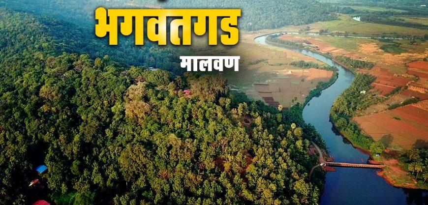 कोकण दुर्गवारी – ०९ : Bhagwantgad Fort I निर्भीड अरण्यातील भगवंतगड I