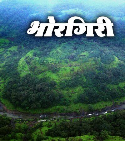 पावसाळ्यात मंत्रमुग्ध करणारा निसर्ग व ऐतिहासिक किल्ला – भोरगिरी I Bhorgiri Fort I