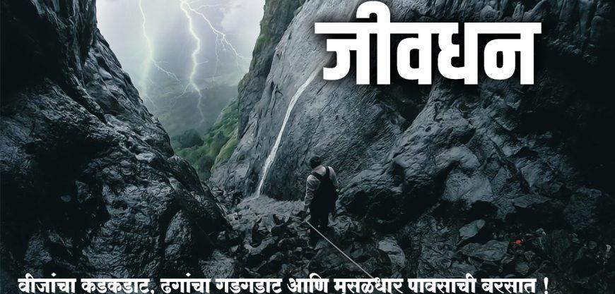 Jivdhan Fort I जीवधन किल्ला l The Most Adventurous Trek In Sahyadri Mountain.